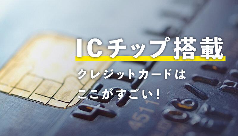 ICチップ付きクレジットカードの意味を解説!磁気ストライプカードとの違いも