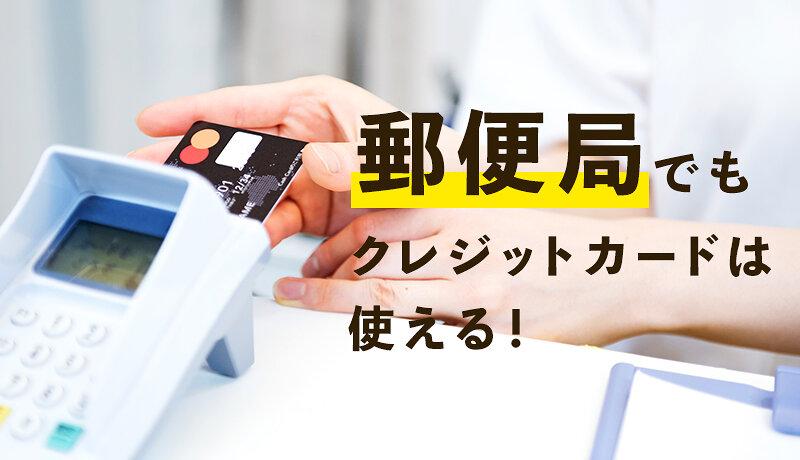 郵便局でもクレジットカードが使える!2020年2月からキャッシュレス化が進行中