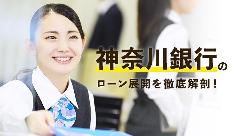 神奈川銀行のローンは豊富な商品展開が魅力!独自の特徴を他社商品と徹底比較してみた