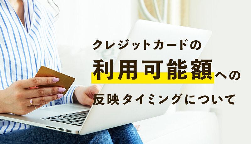 クレジットカードの反映はいつ?タイミングと反映が遅い理由を解説