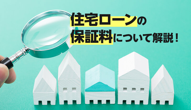 住宅ローンの保証料について解説!支払い方法や必要ない金融機関についても紹介