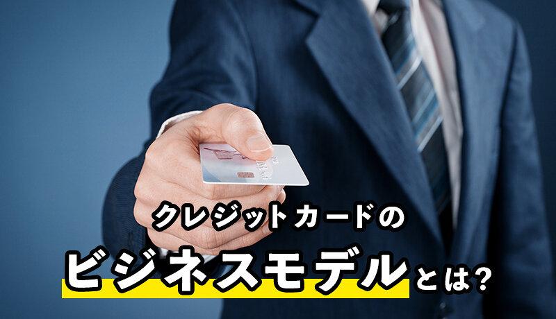 クレジットカード会社のビジネスモデルのしくみは?利用者や加盟店のデメリットを解説!
