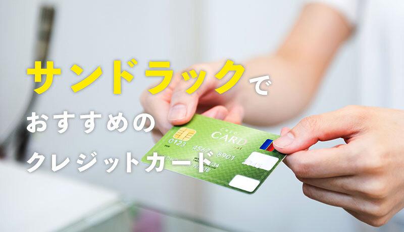 サンドラッグでおすすめのクレジットカードを紹介!ポイント二重取りを見逃すな!