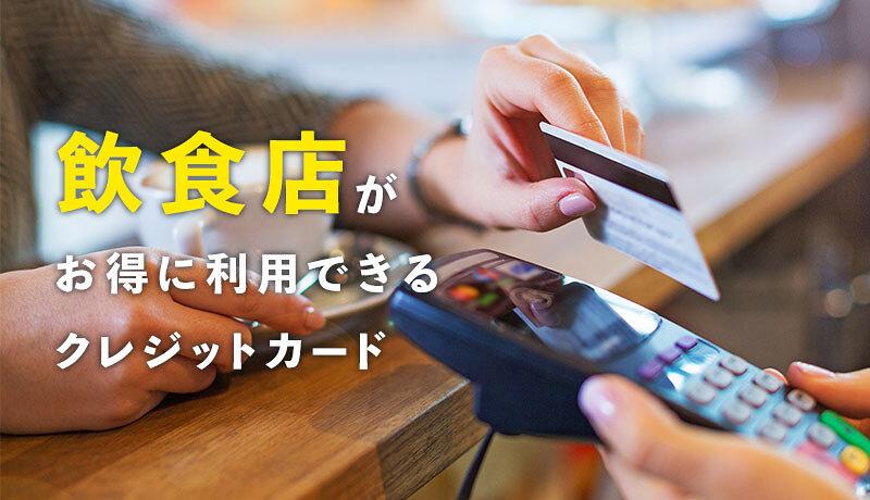 飲食店をお得に利用できるクレジットカードとは?特典とポイント還元率に注目!
