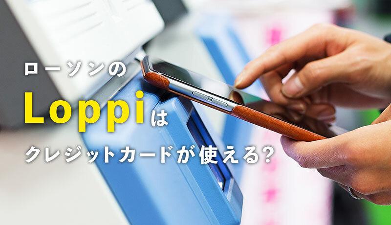 Loppiでクレジットカードは使用できる?意外と知らないLoppiの機能を紹介!