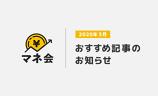 マネ会おすすめ記事のお知らせ【2020年3月】