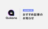 aukanaおすすめ記事のお知らせ【2020年3月】