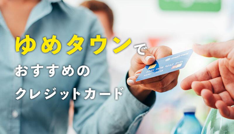 ゆめタウンのクレジットカード「ゆめカード」を紹介!メリットやお得な使い方を解説