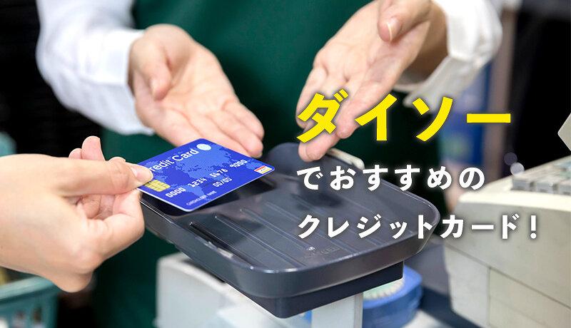 ダイソーでおすすめのクレジットカード|おすすめカード3選を使って買い物がお得