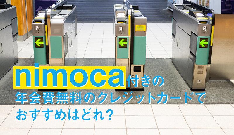 nimoca(ニモカ)一体型の年会費無料クレジットカードを紹介!チャージ方法も解説