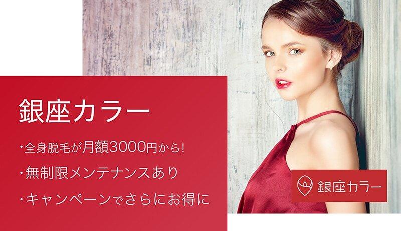 銀座カラーは全身脱毛が月額3,000円でできる!? 体験談の10万円オフって本当!?