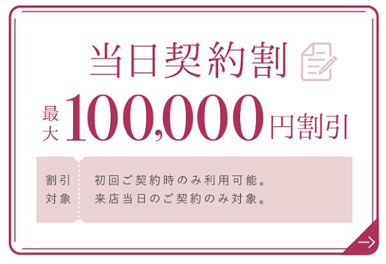 銀座カラーの当日契約割(最大100,000円割引)の画像