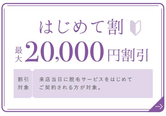 銀座カラーのはじめて割(最大20,000円割引)の画像