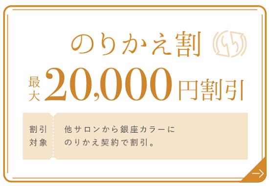 銀座カラーののりかえ割(最大20,000円割引)の画像