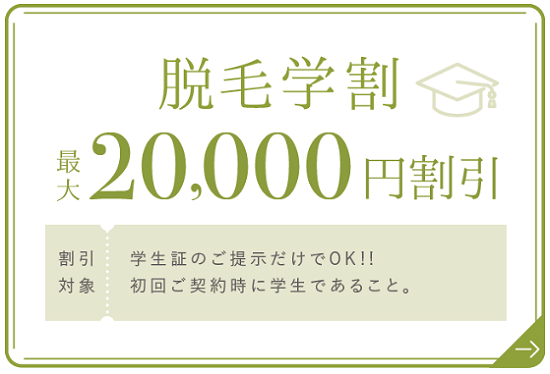 銀座カラーの脱毛学割(最大20,000円割引)の画像