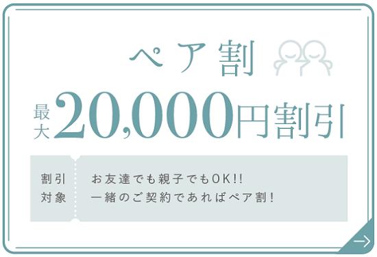 銀座カラーのペア割(最大20,000円割引)の画像