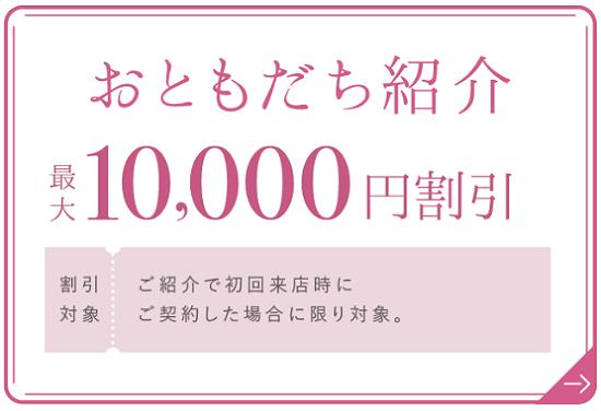 銀座カラーのおともだち紹介(最大10,000円割引)の画像
