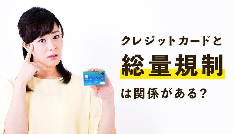 クレジットカードは総量規制の対象? 審査が不安な人がカードを作る方法についても解説