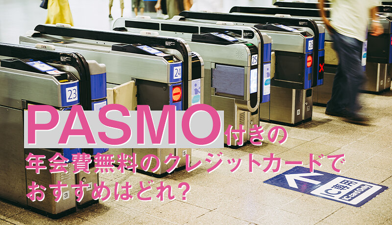 PASMOが使える年会費無料のクレジットカードおすすめ11選を紹介!