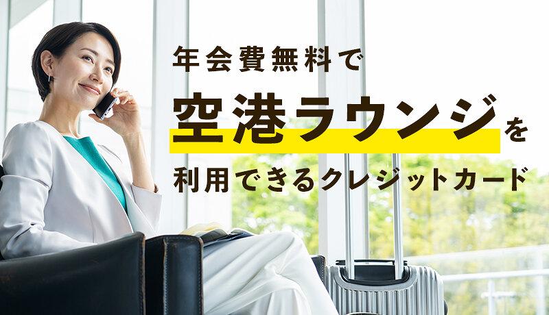 年会費無料で空港ラウンジを利用できるクレジットカードならコレ!