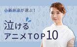 【aukana】アニメウォッチャー・小新井涼が選ぶ「泣けるアニメTOP10」の特集記事を公開いたしました