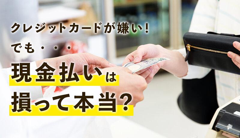 クレジットカード嫌いは損してる?安全な使い方とメリットを紹介