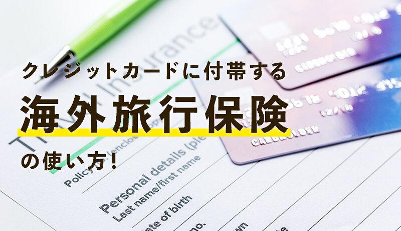 クレジットカードに付帯する海外旅行保険の使い方をトラブル別に紹介!