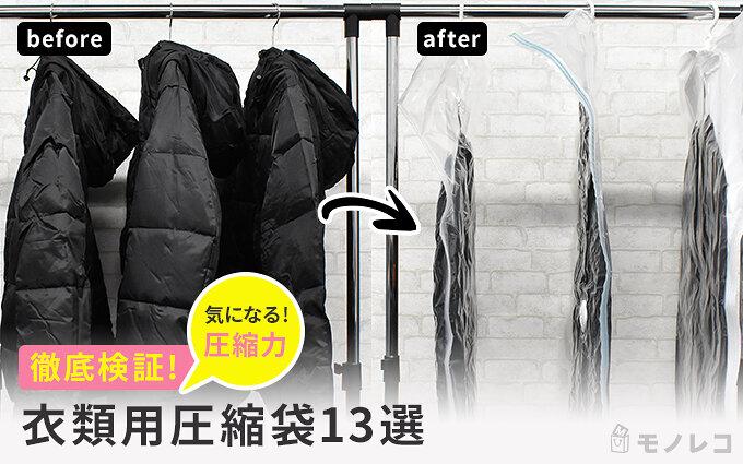 衣類用圧縮袋おすすめ13選【気になる圧縮力を検証】旅行出張収納片付け上手になれる