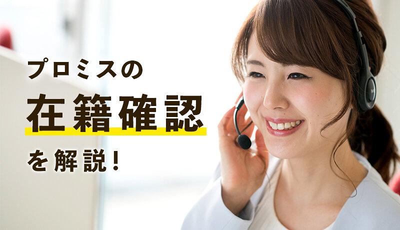 プロミスの在籍確認を「電話なし」にする方法を全解説!30分以内に連絡がくる可能性は?