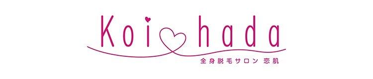 恋肌のロゴ