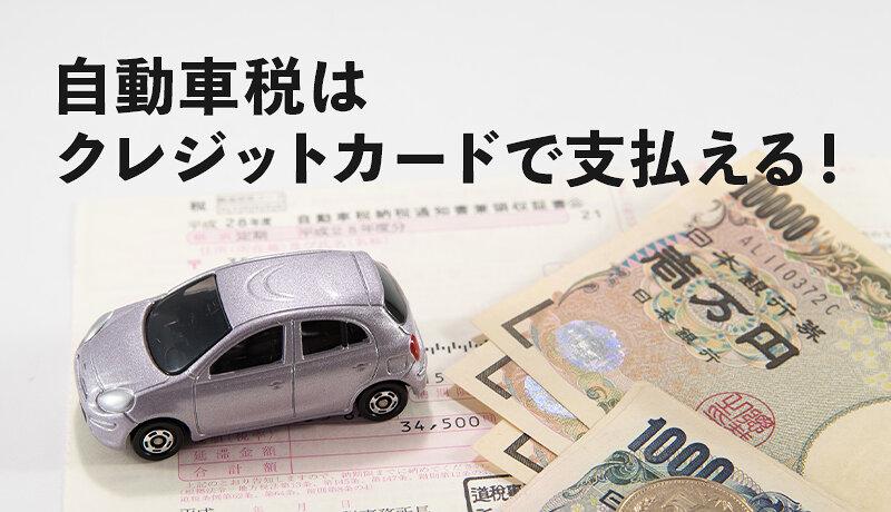 自動車税をクレジットカードで支払う方法とメリット&デメリットを解説【2021年】