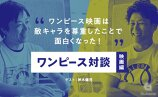 【aukana】ワンピース研究家・神木健児さんと弊社代表の対談記事<第1弾映画編>を公開いたしました