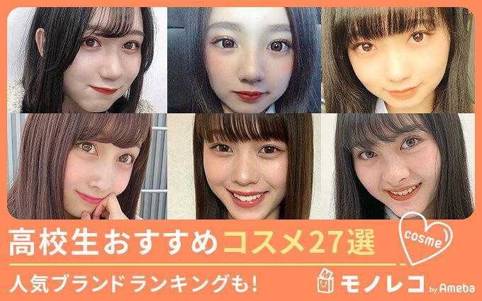 高校生コスメおすすめ27選|10代に人気のブランドランキング【プチプラ ...