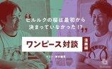 【aukana】ワンピース研究家・神木健児さんと弊社代表の対談記事<第2弾漫画編>を公開いたしました