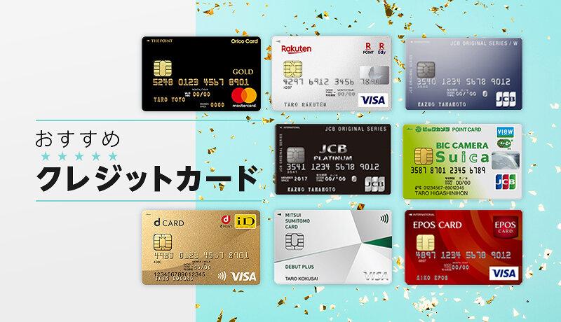 """【おすすめクレジットカード比較2020】専門家と口コミで選ぶ""""No.1""""クレカを紹介!"""
