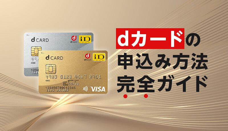 dカードの申込み方法完全ガイド!実際の画面を使って作り方を紹介