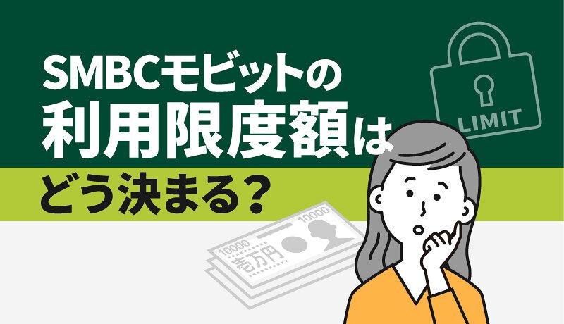 SMBCモビットの利用限度額はどう決まる?審査項目の解説から増額方法までご紹介!