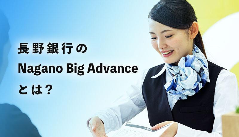 「金融サービス革命で地域を幸せに」。長野銀行のNagano Big Advanceがすごい!