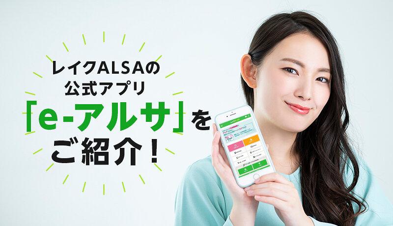 レイクALSAの公式アプリ「e-アルサ」でスムーズに新規申込・借入れができる!
