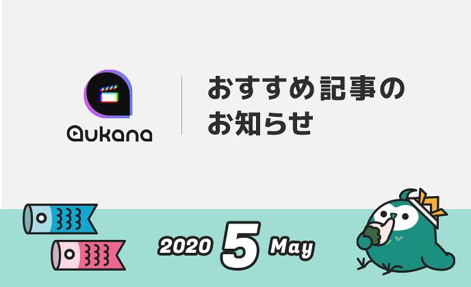 aukanaおすすめ記事のお知らせ【2020年5月】