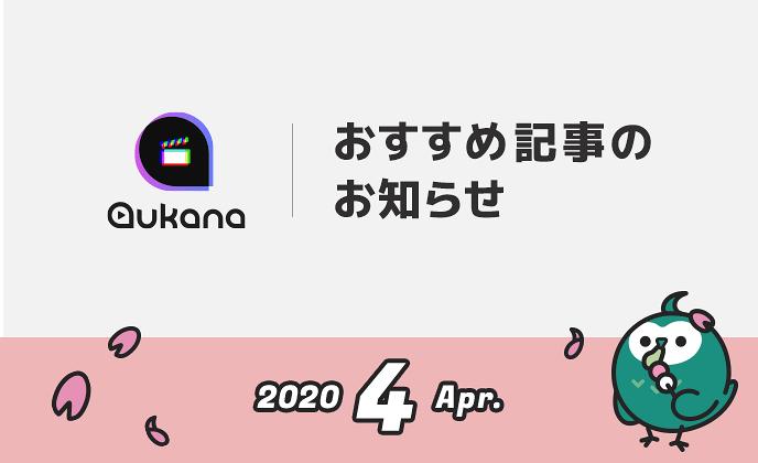 aukanaおすすめ記事のお知らせ【2020年4月】