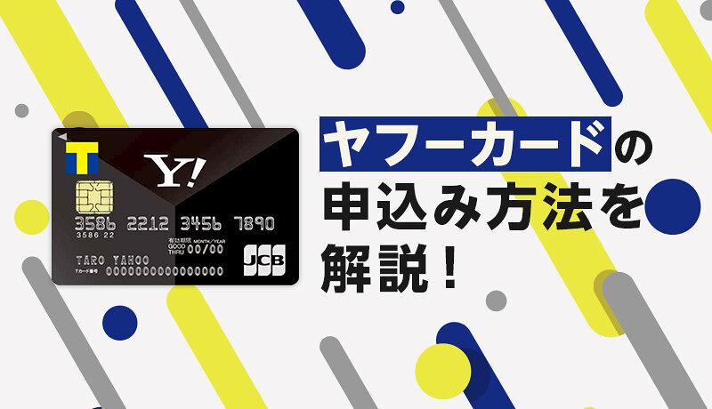 ヤフーカード(Yahoo! JAPANカード)の申込み方法とは? パソコン・スマートフォンそれぞれの方法を解説します