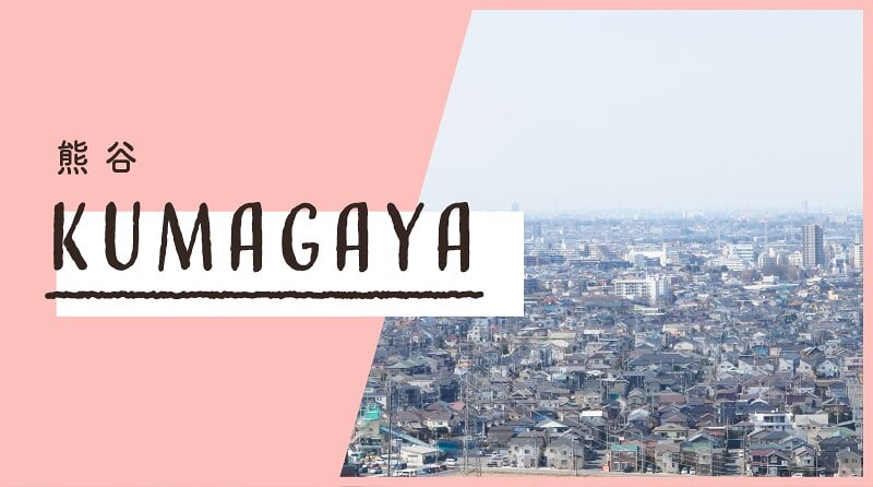 熊谷のイメージ画像