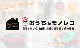 【モノレコ by Ameba】特設サイト「おうちdeモノレコ」を公開いたしました。