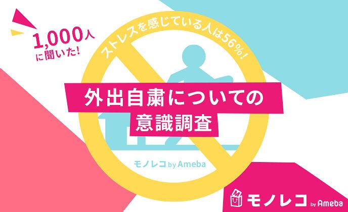【モノレコ by Ameba】外出自粛のストレスや購入品についての調査を実施いたしました