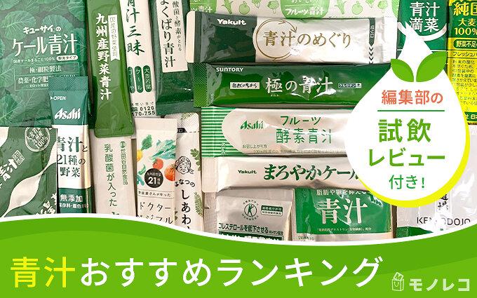 青汁おすすめランキングTOP34【比較検証】飲みやすい・おいしい商品はどれ?