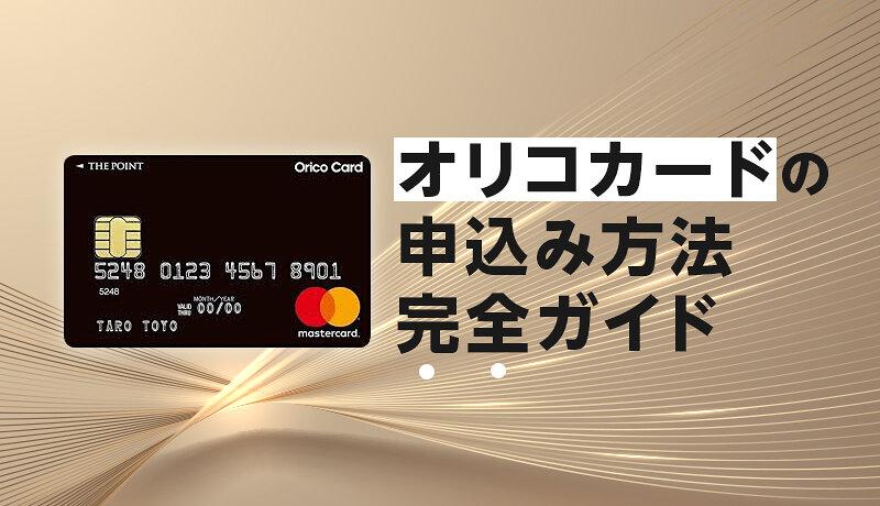 オリコカードの申込み方法完全ガイド! 実際の画面を使って作り方を紹介