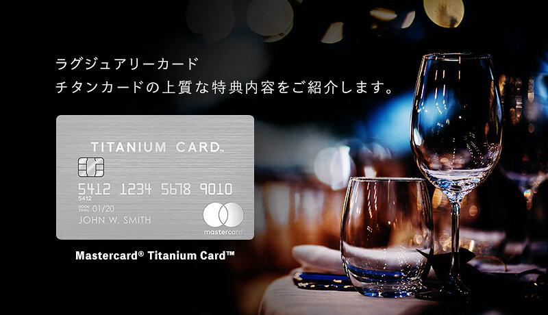 ラグジュアリーカードのチタンの洗練された魅力と期待を超える特典内容を解説します