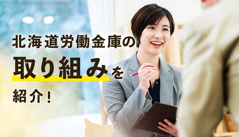 北海道労働金庫の取組みを紹介!会員・地域・利用者を繋ぐ「つなぐプロジェクト」とは?