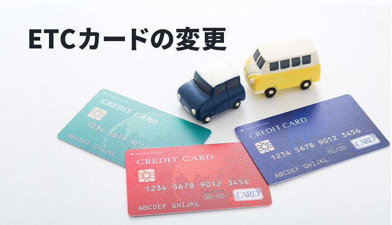 クレジットカードを変更するとETCカードはどうなる!?知っておくべき対応ポイント